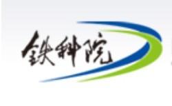 中国铁道科学院